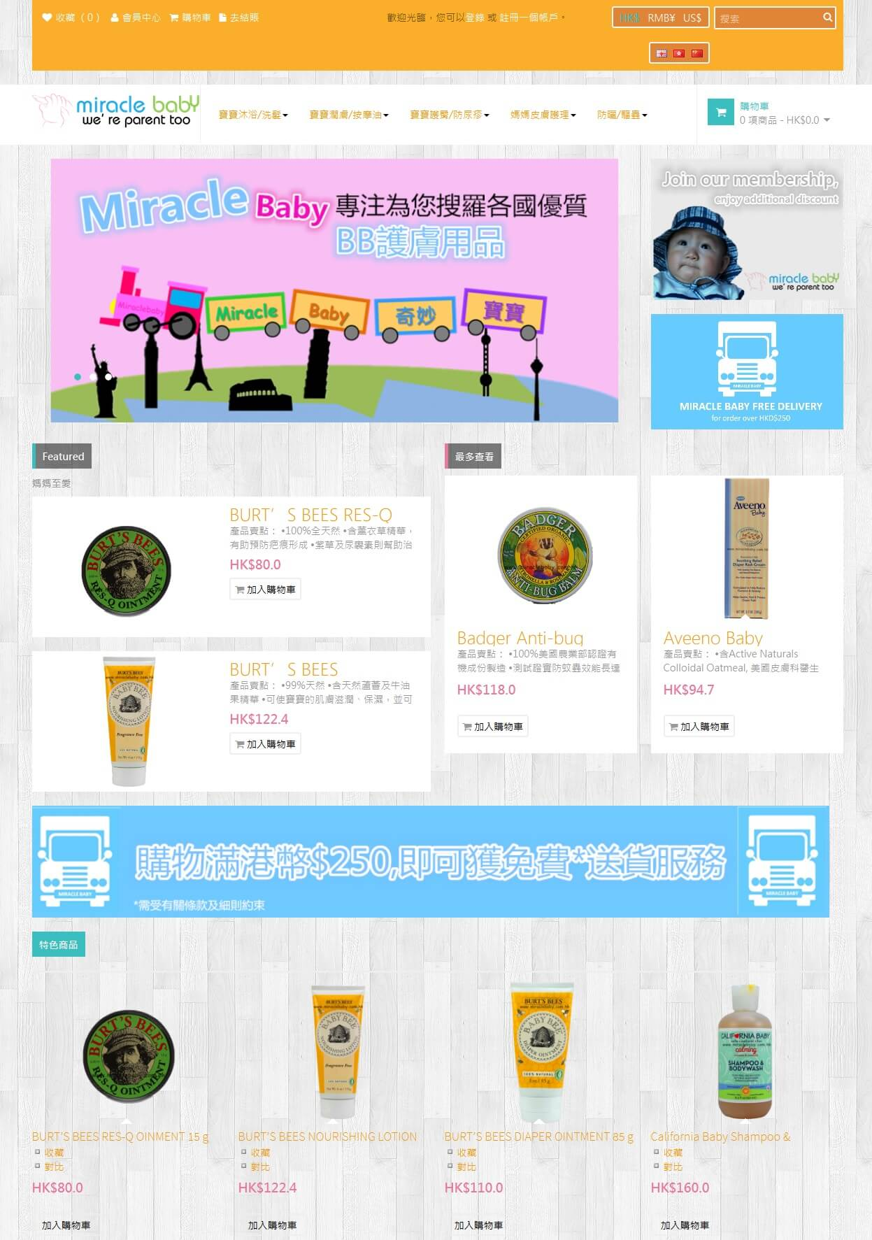 Miracle Baby Skin Care