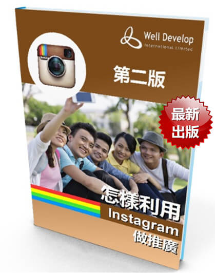 instagram-ebook-v2-3d