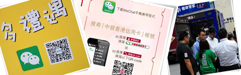 wechat-on-the-street