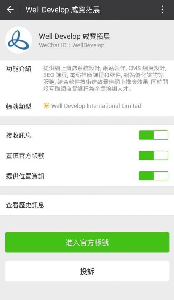 Well-Develop-WeChat-Account