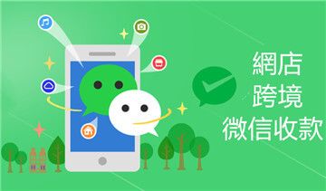 wechat-pay-2