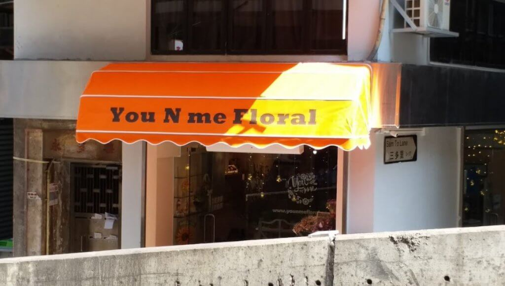 You and Me Floral 港島花店